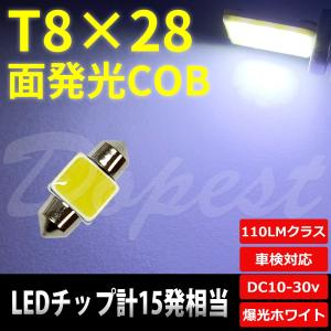 T8×28mm LED 面発光 COB ルームランプ ホワイト/白 ラゲッジ