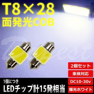 T8×28mm LED 面発光 COB ルームランプ ホワイト/白 2個セット