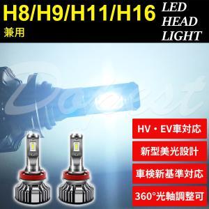 ■商品内容 オリジナルチップ搭載新型LEDヘッドライト! 定電流回路搭載のためハイブリッド車・電気自...