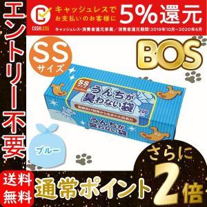 うんちが臭わない袋 SSサイズ大容量200枚入(ペット用うんち処理袋/携帯用ウンチ袋・ペットウンチ袋・お散歩ウンチ袋・愛犬グッズ)BOS