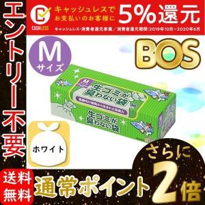 生ゴミが臭わない袋 BOS(ボス)生ゴミ処理袋 袋カラー:白 (Mサイズ 90枚入)( 生ごみ・無臭) クリロン化成
