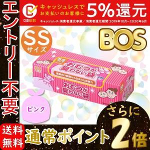 ★【ポイント2倍】★おむつが臭わない袋 BOS(ボス)消臭袋SSサイズ 200枚入り( おむつうんち...