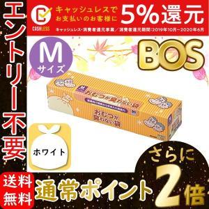 おむつが臭わない袋 BOS (ボス) Mサイズ 90枚入り 箱型 大人用 おむつ ・ うんち 処理袋 袋カラー:ホワイト