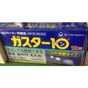 送料164円選択可。ガスター10S 12錠【第1類医薬品】