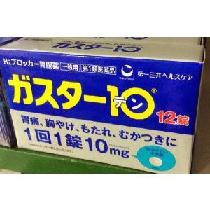 送料164円選択可。ガスター10 12錠【第1類医薬品】