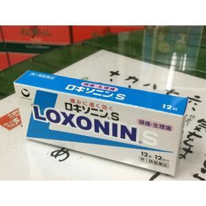 送料164円選択可。ロキソニンS(痛み止め)12錠。【第1類医薬品】