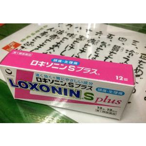 送料164円選択可。ロキソニンSプラス(痛み止め)12錠。【...