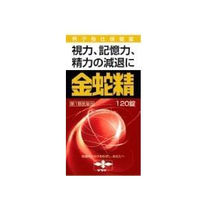 金蛇精(キンジャセイ)(糖衣錠)120錠 【第1類医薬品】摩耶堂製薬(株)|dorachuu1964