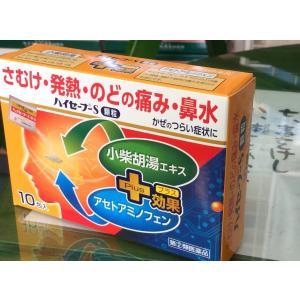 ハイセーフーS顆粒10包【第2類医薬品】|dorachuu1964
