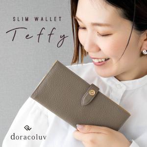 長財布 スリム ウォレット Teffy テフィ 閉じたまま 使える 新しい形 レディース 財布 DO...