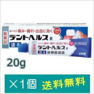 デントヘルスR20g【第3類医薬品】|doradora-drug