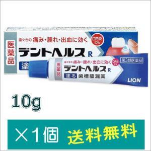 デントヘルスR10g【第3類医薬品】|doradora-drug
