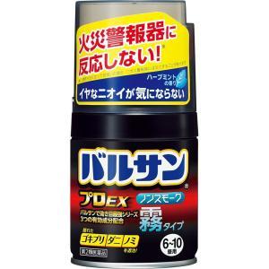 バルサンプロEX ノンスモーク霧タイプ6-10畳用(46.5g)【第2類医薬品】|doradora-drug