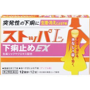ストッパエル下痢止めEX12錠【第2類医薬品】|doradora-drug