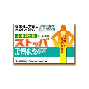 小中学生用ストッパ下痢止めEX12錠【第2類医薬品】|doradora-drug