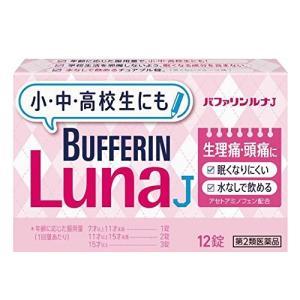 バファリン ルナJ 12錠【第2類医薬品】