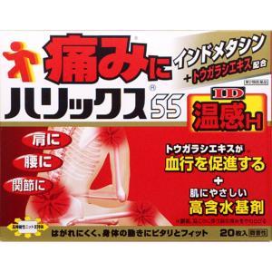 ハリックス55ID温感H20枚【第2類医薬品】