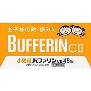 小児用バファリンCII 48錠【第2類医薬品】 |doradora-drug