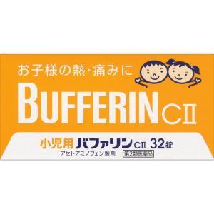 小児用バファリンCII 32錠【第2類医薬品】|doradora-drug