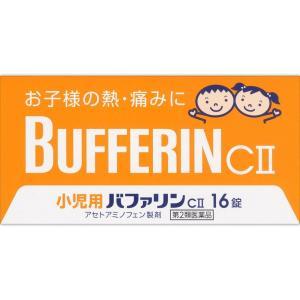 小児用バファリンCII 16錠【第2類医薬品】|doradora-drug