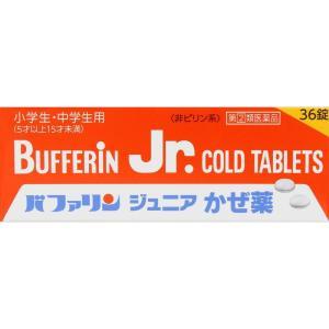 バファリンジュニアかぜ薬36錠【指定第2類医薬品】|doradora-drug