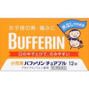 小児用バファリンチュアブル12錠【第2類医薬品】|doradora-drug