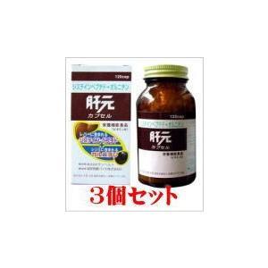 肝元カプセル120カプセル×3個|doradora-drug