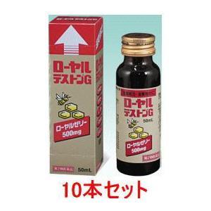 ローヤルテストンG50ml×10本【第2類医薬品】|doradora-drug