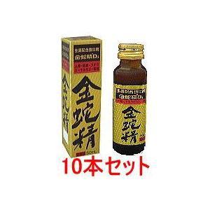 金蛇精DI50ml×10本【第2類医薬品】|doradora-drug