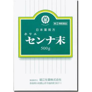 ホリエ センナ末500g【指定第2類医薬品】|doradora-drug