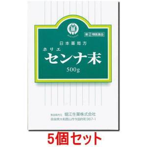 ホリエ センナ末500g×5個【指定第2類医薬品】|doradora-drug