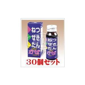 かぜシロップG2小児用30ml×30個【指定第2類医薬品】
