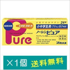 小中学生用ノーシンピュア24錠【指定第2類医薬品】|doradora-drug