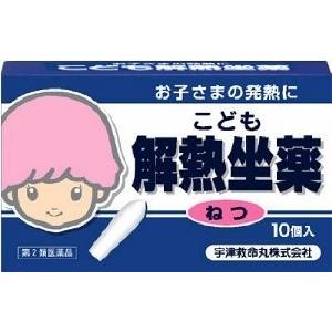 こども解熱坐薬10個【第2類医薬品】|doradora-drug