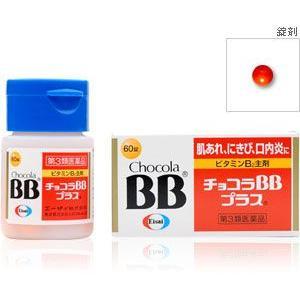 チョコラBBプラス120錠【第3類医薬品】