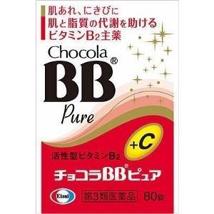 チョコラBBピュア80錠【第3類医薬品】