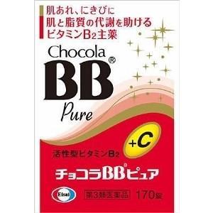チョコラBBピュア170錠【第3類医薬品】