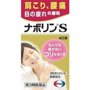 ナボリンS40錠【第3類医薬品】|doradora-drug