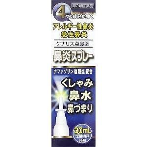 ケナリス点鼻薬 30mL【第2類医薬品】|doradora-drug