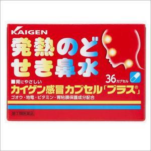カイゲン感冒カプセル「プラス」36カプセル【指定第2類医薬品】|doradora-drug