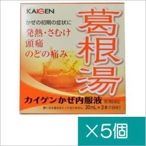 カイゲンかぜ内服液30mL×3本【5個セット】【第2類医薬品】