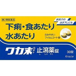 ワカ末止瀉薬錠30錠【第2類医薬品】|doradora-drug