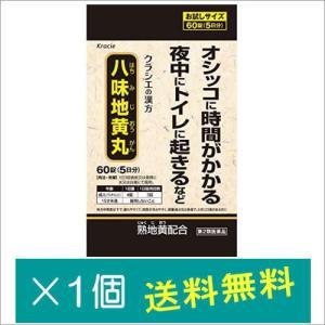 クラシエ八味地黄丸A60錠【第2類医薬品】|doradora-drug