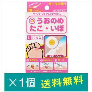 オークラ膏Lサイズ12枚入【第2類医薬品】|doradora-drug