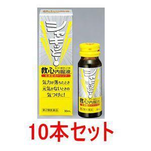救心内服液30ml×10本【第2類医薬品】|doradora-drug