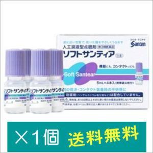 ソフトサンティア5ml × 4本【第3類医薬品】|doradora-drug