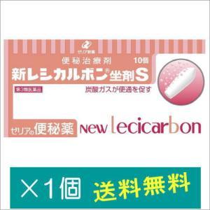 新レシカルボン坐剤S10個【第3類医薬品】|doradora-drug