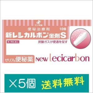 新レシカルボン坐剤S10個×5個【第3類医薬品】|doradora-drug