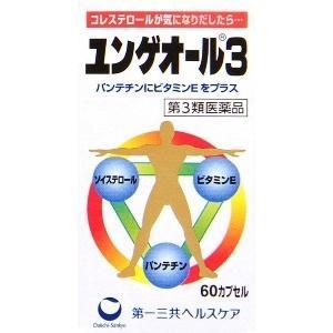 ユンゲオール3 60カプセル【第3類医薬品】|doradora-drug