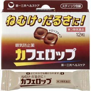 カフェロップ 12粒(4粒×3包)【第3類医薬品】 doradora-drug